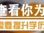 宁波专升本学历提升、国家承认学历、上元教育学历提升