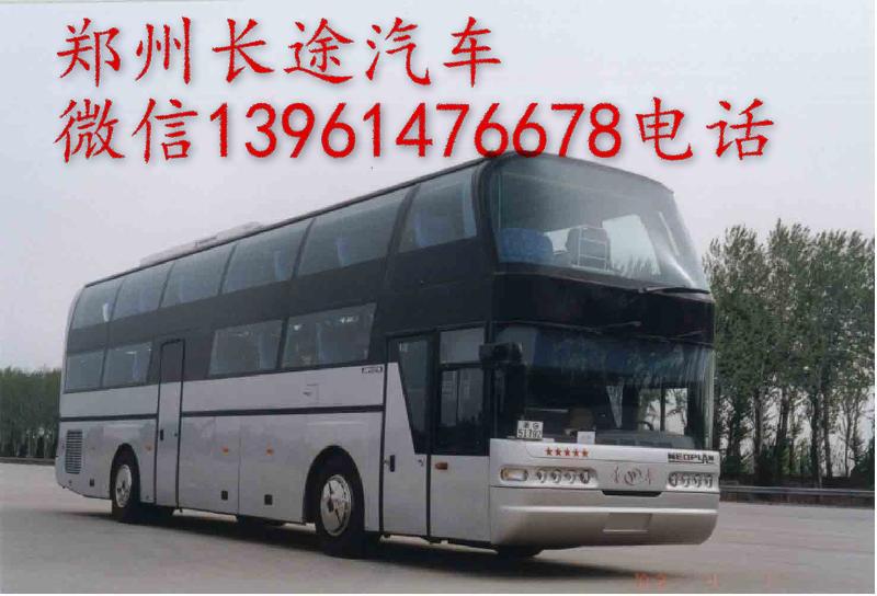 郑州到崇左汽车时刻表/大巴班次查询/13961476678专线直达