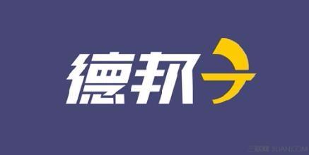 上海德邦物流行李托运 长途搬家 家具托运轿车托运 电瓶车托运