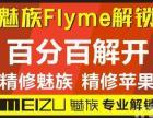 魅族全系列解锁魅族MX3MX4MX5flyme解锁