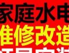 徐州电路水管安装维修、工装内外线安装