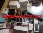 天津二手苹果手机7plus华为OPPO手机上门回收