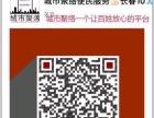 城市聚络便民服务平台诚邀加盟加盟 网站代理