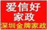 深圳市高端保姆服务爱信好家政资源丰富