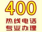 400电话在线办理,预存话费即可开号使用