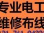 济宁高级电工修电灯,灯具安装,济宁草桥口上门改水电