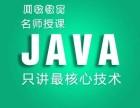 成都JAVA培训 java编程技术 2017高薪职业选择