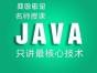 怎么挑选好的Java培训机构那川软教育支招