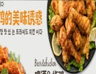 韩式炸鸡加盟/叫只炸鸡加盟/韩国炸鸡汉堡鸡排加盟