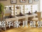 裕华家具提供专业屏风租赁,化妆镜租赁,展示柜租赁,资料架租赁