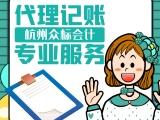 杭州代理记账报税