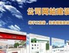 中山地区,承接网站,软件定制开发业务,质量保证
