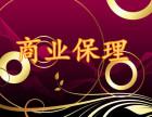 上海自贸区】注册商业保理公司流程 广州阳光奥美集团
