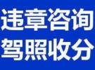 上海收闲置驾驶分