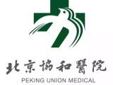 北京协和医院产科建档