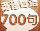 广州专业外教一对一 成人英语口语