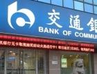 海南交通银行门头招牌制作 3M交通银行招牌