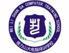 沈阳较好电脑培训平面设计培训PS CAD AI培训
