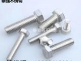 外六角螺栓/304外六角螺栓