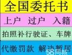 武汉过户年审驾照换证代办消电子眼全国委托书