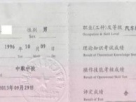 上海市汽车维修工 中级高级 汽车维修钣金工 中级高级技能鉴定