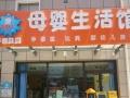 千喜贝贝母婴生活馆加盟 优质产品
