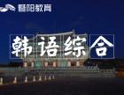 江阴韩语培训 江阴韩语培训学校