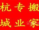 杭州下沙搬家公司