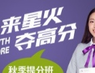 惠州东平高一化学补习星火高一化学补习班东平高一化学补习网