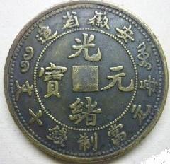古钱币古玩要交易转让欢迎咨询