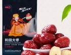 和田大枣 红枣批发 一件代发价优中国红枣产业网