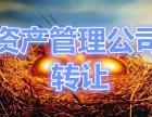 北京1000万资产管理公司转让