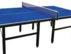 厂价直销乒乓球台
