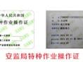 武汉电工 焊工 架子工 特种操作证,选择万通教育