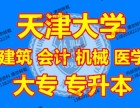 天津大学网教专接本工程机械设计管理专业全校本部直招
