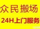 上海众民搬场 居民 单位白领搬家 公司工厂搬迁 长途搬家