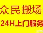 上海众民搬场 居民 单?#35805;?#39046;搬家 公司工厂搬迁 长途搬家