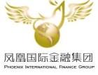 凤凰国际集团面向全国招商