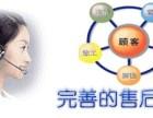 检修/维修)北京CANDY洗衣机(各区域~售服务是多少?
