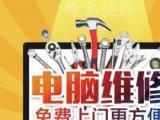 郑州电脑维修电脑上门服务无线网络安装系统数据恢复等
