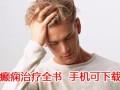 北京治癫痫病到哪个医院 癫痫治疗全书APP