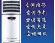 桂林市空调移机安装加氟维修