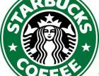 如何加盟星巴克咖啡店 星巴克加盟条件和流程是什么