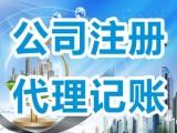 提供天津市南开区企业注册商标,转照,审计,代理记账一站式服务