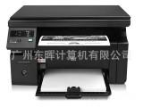 批发原装惠普/HP 1136黑白激光多功能打印机  打印复印扫描