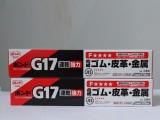 速干强力日本小西g17胶水 皮革金属粘合剂黄胶胶水