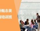 北京成人英语培训价格 新概念英语寒假精品班