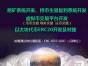 深圳虚拟币交易平台开发,持币生息,挖矿平台开发