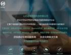 临沂APP开发公司临软网络科技