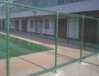 篮球场护栏网系列足球场围网勾花网运动场护栏体育场围网